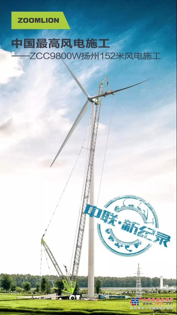 突破新纪录丨152米!中联重科ZCC9800W起重机创造风电吊装新高度!