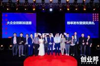 """大中小企融通样本!三一入围""""中国大企业创新孵化加速榜""""TOP20"""