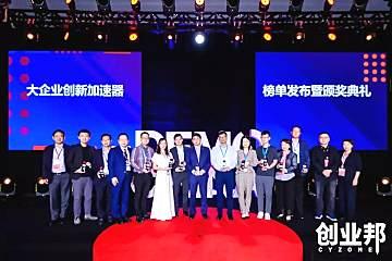 """大中小企融通〓样本!三一入围""""中国♂大企业创新孵化加速榜""""TOP20"""