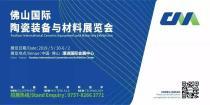 邀请函丨相约2019中国(佛山)国际陶瓷装备与材料展览会