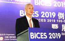 祁俊:2019年工程机械行业形势和BICES展望