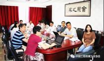 """协会组织召开""""中国-巴西工程机械标准比对及中国标准应用和推广研究""""讨论会"""