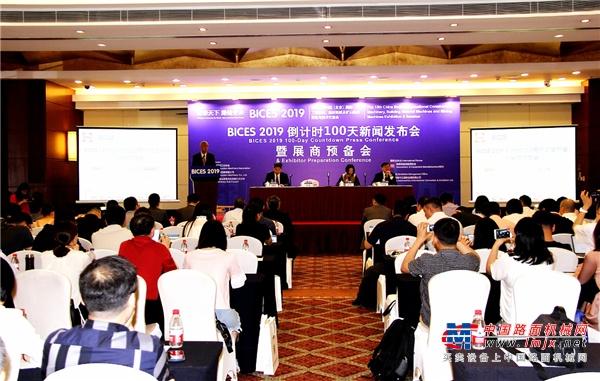 亚博-BICES 2019倒计时100天新闻发布会暨展商预备会主题活动在京召开
