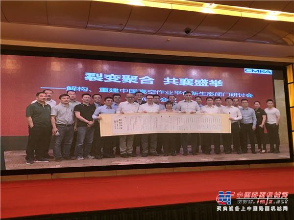 安全·理性·创新·共赢  第六届国际高空作业平台租赁峰会在无锡成功举办
