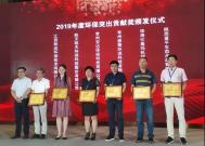 热烈祝贺珠海仕高玛荣获2019年度环保突出贡献奖!