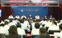 """国机集团党委启动""""不忘初心、牢记使命""""主题教育"""