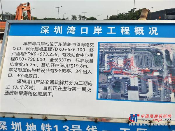 徐州盾安全回转钻机推动华南湾区建设发展(二)——深圳13号线深圳湾口岸站