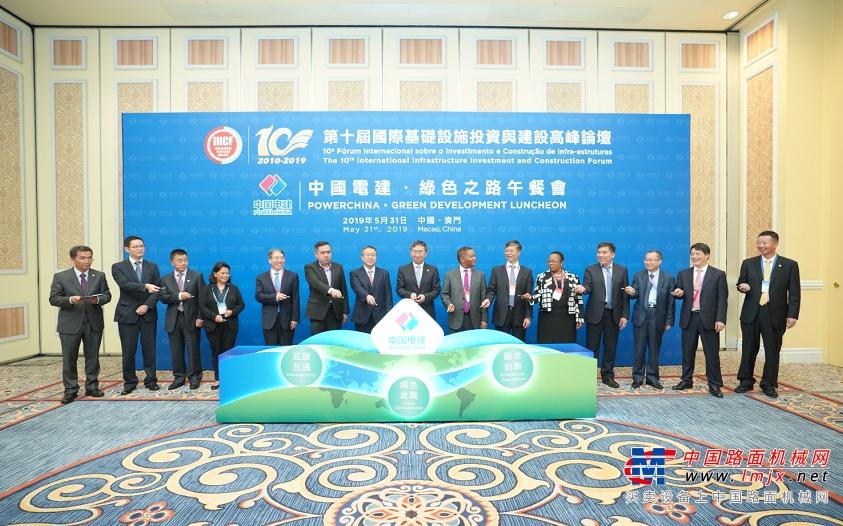 中国电建向全球发布基础设施建设 与生态环境协调发展倡议
