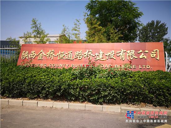 中国路面机械网&机友会副总经理方剑波到陕西金桥恒通参观交流