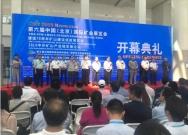 聚焦高质量发展,第六届中国(北京)国际矿业展览会火爆开幕