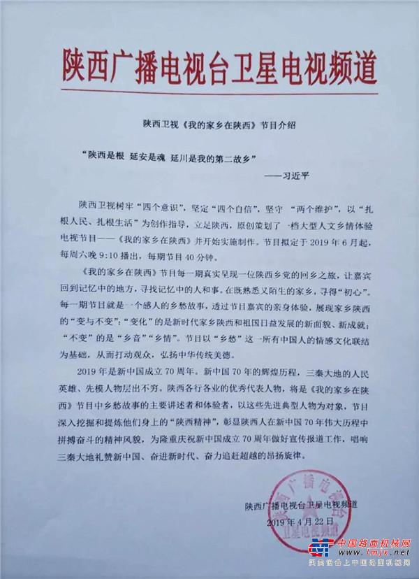 陕西卫视节目组到中大机械集团调研采访