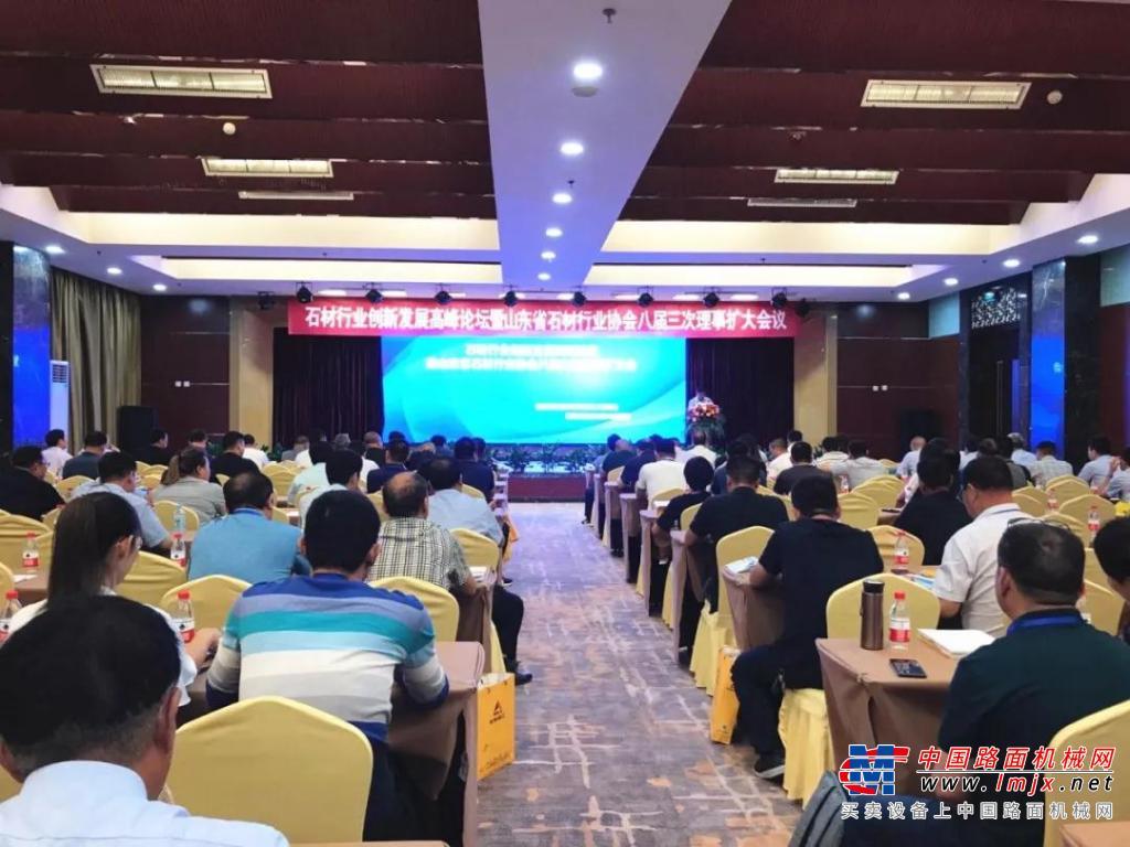 山东临工助力石材行业创新发展高峰论坛盛大召开