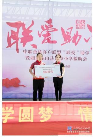 """中联重科客户联盟""""联爱""""助学走进龙山 捐赠135万助力当地教育发展"""