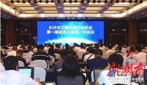 长沙市工程机械行业协会成立,何清华、刘飞香、向文波、郭学红当选会长