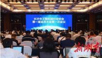 长沙市工程机械行业协会成立,三一集团总裁向文波当值首届会长