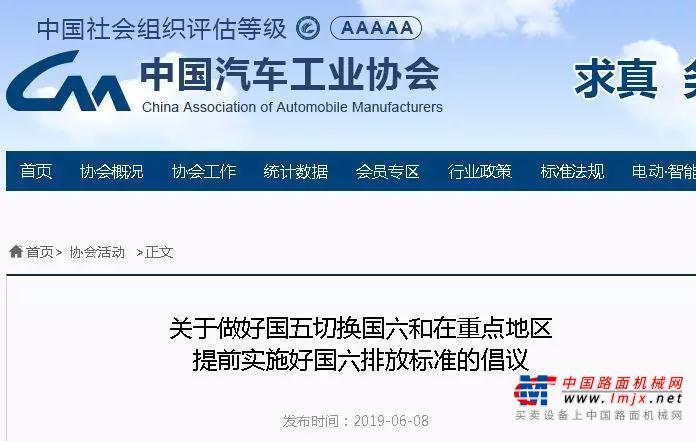 中汽协提六大倡议 不扩大提前实施国六区域 勿向提前实施区域提供国五车