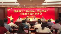 """国机重工党委启动""""不忘初心、牢记使命""""主题教育"""