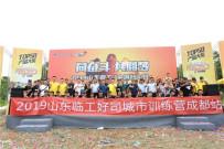 """情动父亲节 2019山东临工""""中国好司机""""成都站火爆开幕"""