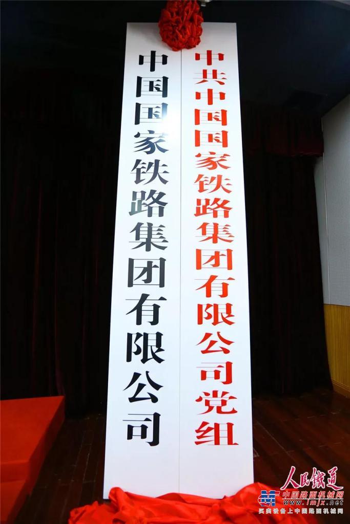 重磅!中国国家铁路集团有限公司在京挂牌成立