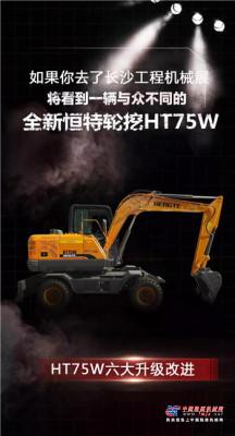 恒特HT75W轮式挖掘机全新升级