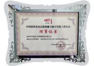 徐州盾安当选中国建筑协会深基础与地下空间工程分会理事单位