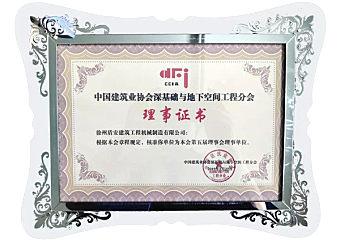 徐州盾安當選中國建筑協會深基礎與地下空間工程分會理事單位