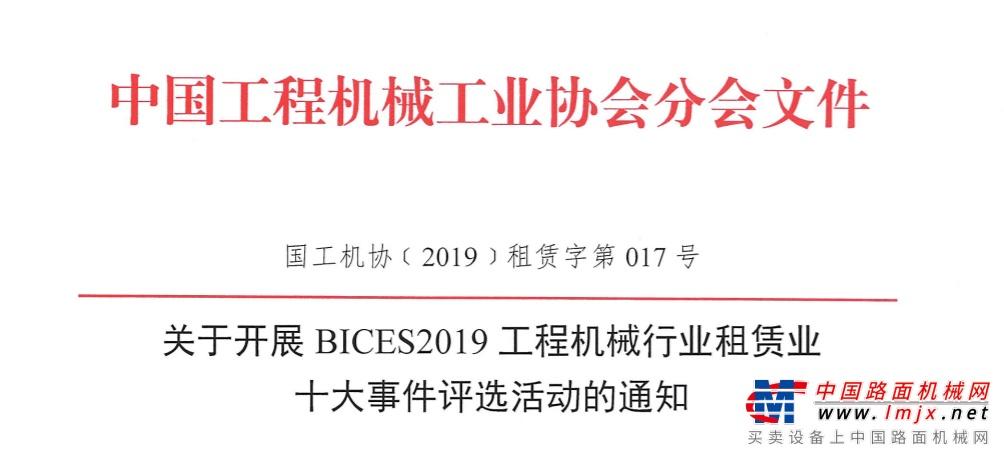 顺势而为 迈迈易租助力中国工程机械行业租赁十大事件评选活动