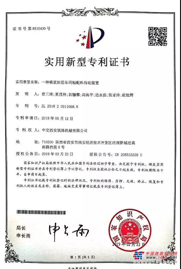 中交西筑:公司再获一项国家专利