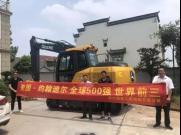 衢州潘老板喜提迪尔挖掘机