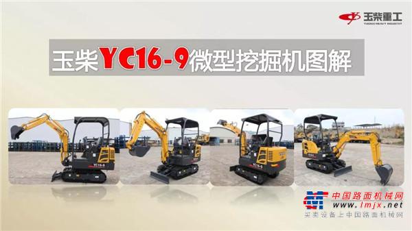 【精品赏析】YC16-9微型液压挖掘机