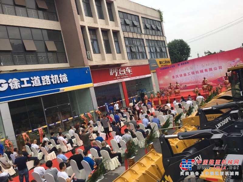 重庆徐渝工程机械有限公司4S店乔迁新址
