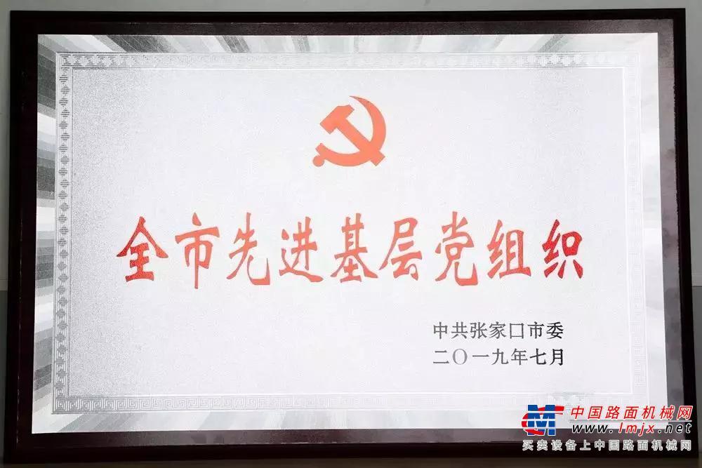 雷萨重机事业部党委荣获2019年张家口市先进基层党组织