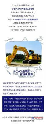 小松PC2000大型液压挖掘机C位出道,快来体验吧!