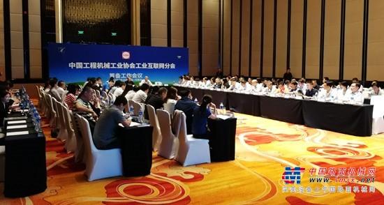 中国工程机械工业协会工业互联网分会筹备工作会在石家庄顺利召开