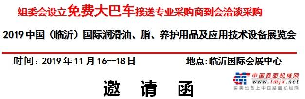 2019中国(临沂)国际润滑油、脂、养护用品及应用技术设备展览会