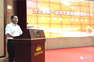 凝心聚德 共赢未来 力士德新产品发布暨商务政策研讨会召开
