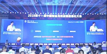 """比亚迪叉车获""""2019年度智能物流装备创新应用优秀案例""""奖"""