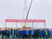 力战4000米雪域高原,XCA220完成全球第一条高海拔特高压电力工程