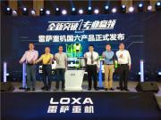 全面突破 专业赢领 雷萨重机国六产品发布暨85X6汽车起重机上市