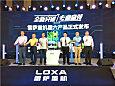 全面突破 专业赢领 雷萨重机L10系列国六产品发布暨85X6汽车起重机上市