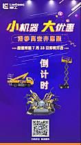 718柳工滑移装载机、高空作业平台 钜惠即将来袭