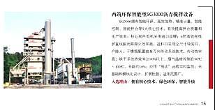 """行业""""最具影响力产品""""——中交西筑SG3000环保智能型沥青搅拌设备"""