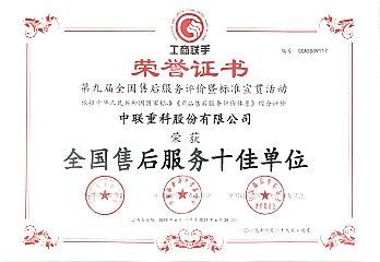 """中联重科荣膺""""全国售后服务十佳单位""""创新升级树立行业服务新标杆"""