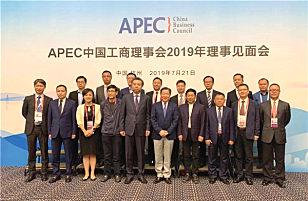 """曾光安当选APEC中国工商理事会理事 畅谈""""制造业的进化"""""""