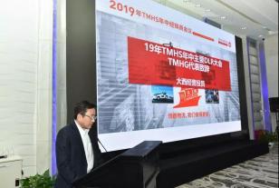 2019年丰田产业车辆年中经销商峰会顺利闭幕
