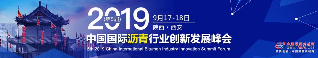 金联创·2019第五届中国国际沥青行业创新发展峰会