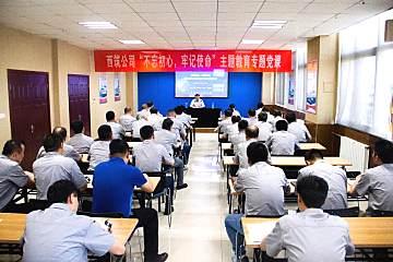 """杨向阳讲★授""""不忘初心、牢记使命""""主题教�y育专题党课"""