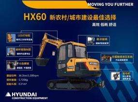 一图流 | 现代HX60