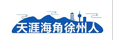 天涯海角∏徐州人 | 张式臣:个人努力+顺势而为=成功秘诀!