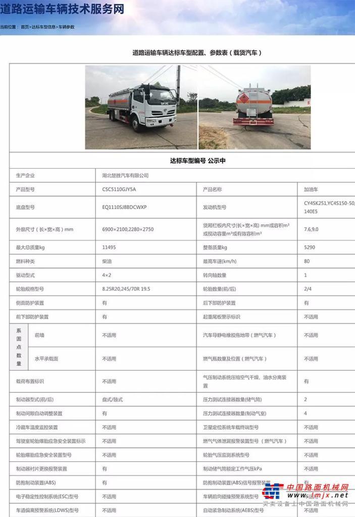 东风多利卡D7加油车 达标车型第十一批公示